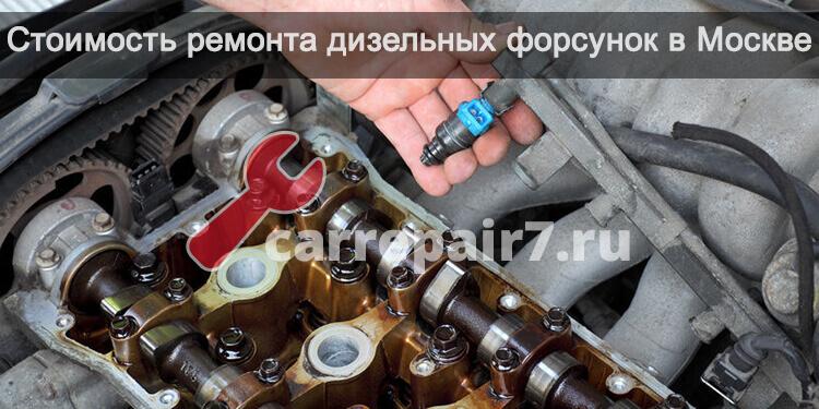 Стоимость ремонта дизельных форсунок в Москве